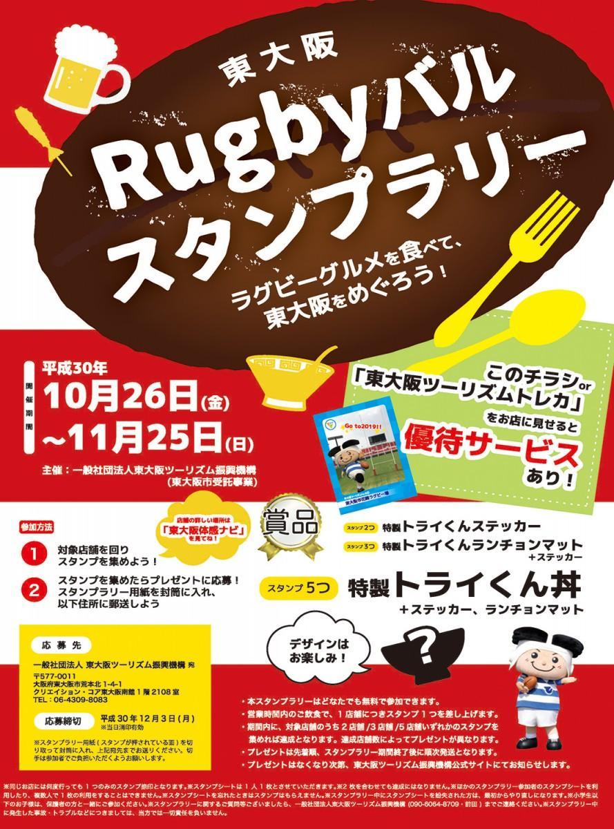 「東大阪Rugbyバルスタンプラリー」