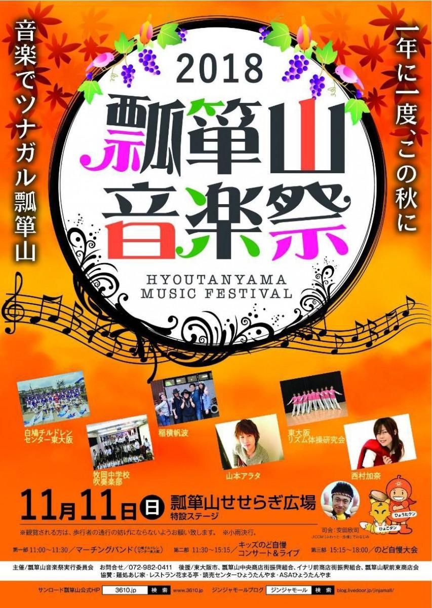 「2018 瓢箪山音楽祭」