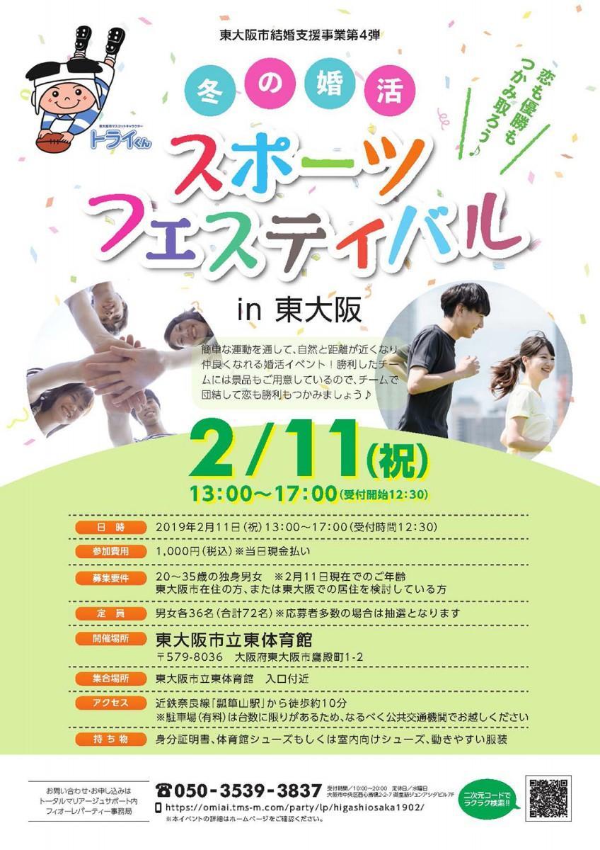 「冬の婚活スポーツフェスティバル in 東大阪」