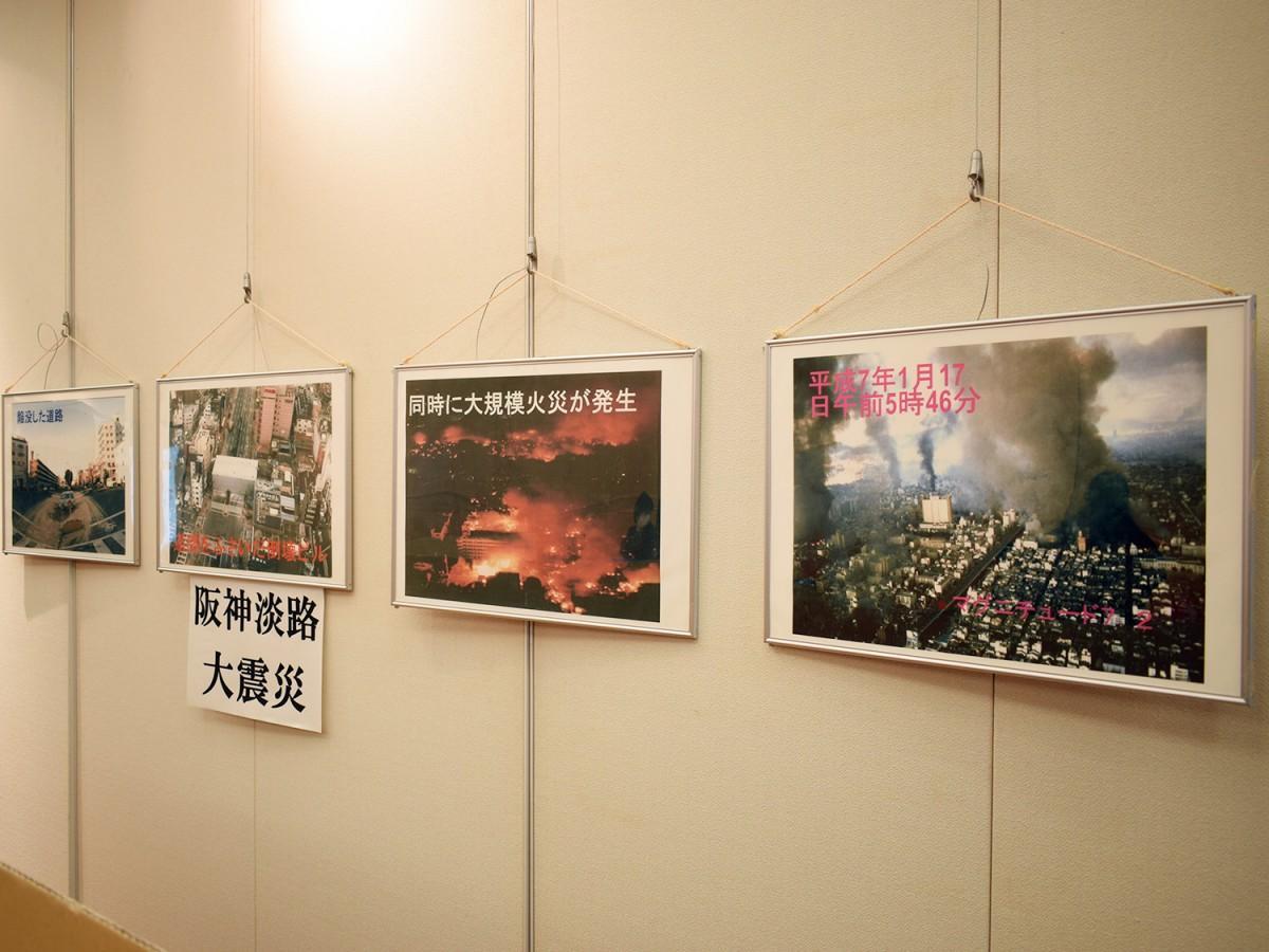阪神・淡路大震災発生時の写真パネル