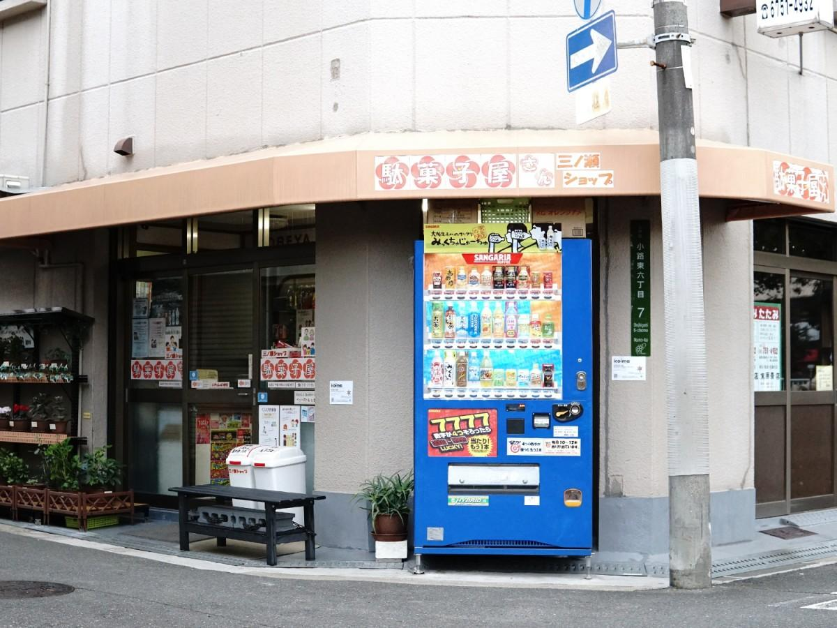 提携先の駄菓子店「三ノ瀬ショップ」