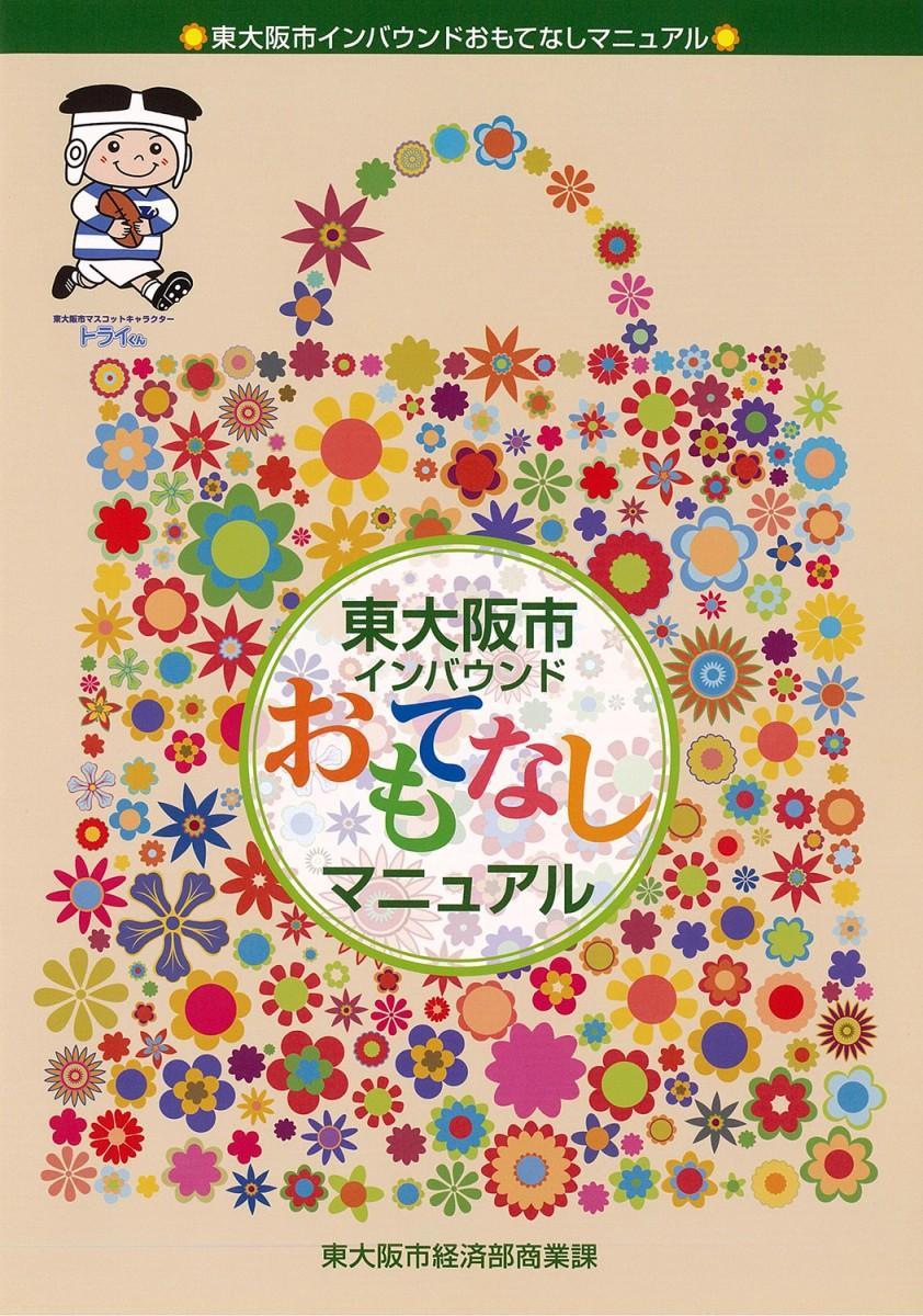 「東大阪市インバウンドおもてなしマニュアル」の表紙