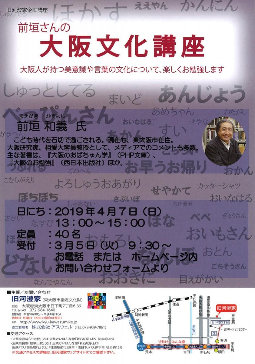 「前垣さんの大阪文化講座」