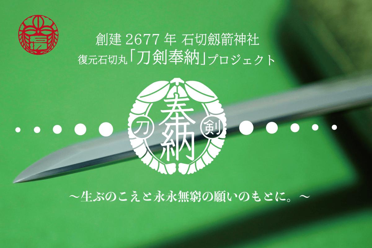 「復元石切丸『刀剣奉納』プロジェクト」