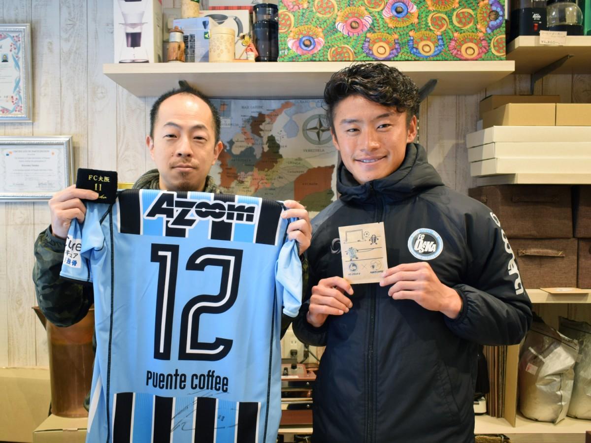 プエンテコーヒー店主の田中清高さん(写真左)とFC大阪の川西誠選手(同右)