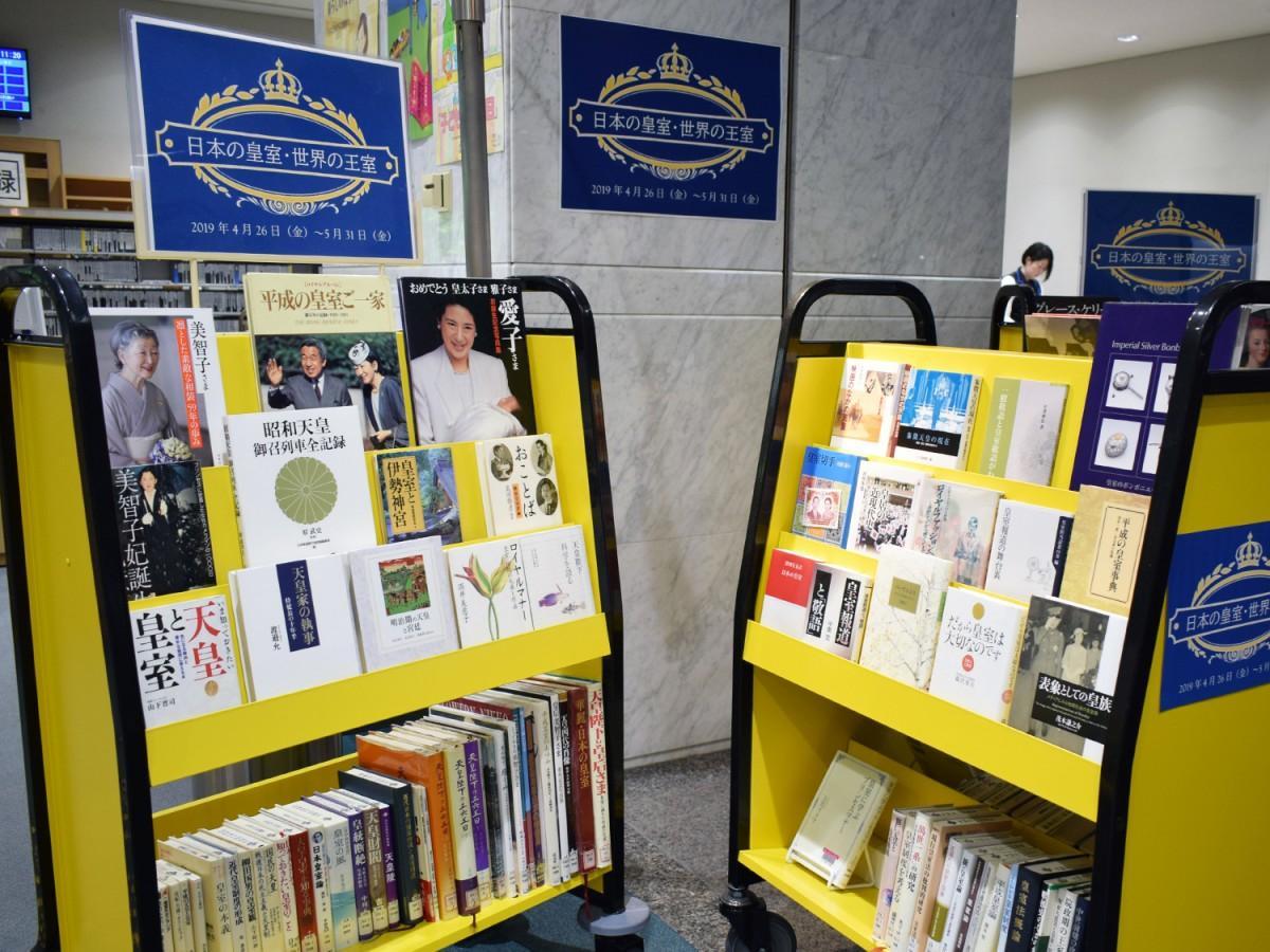 皇室関連の書籍を展示