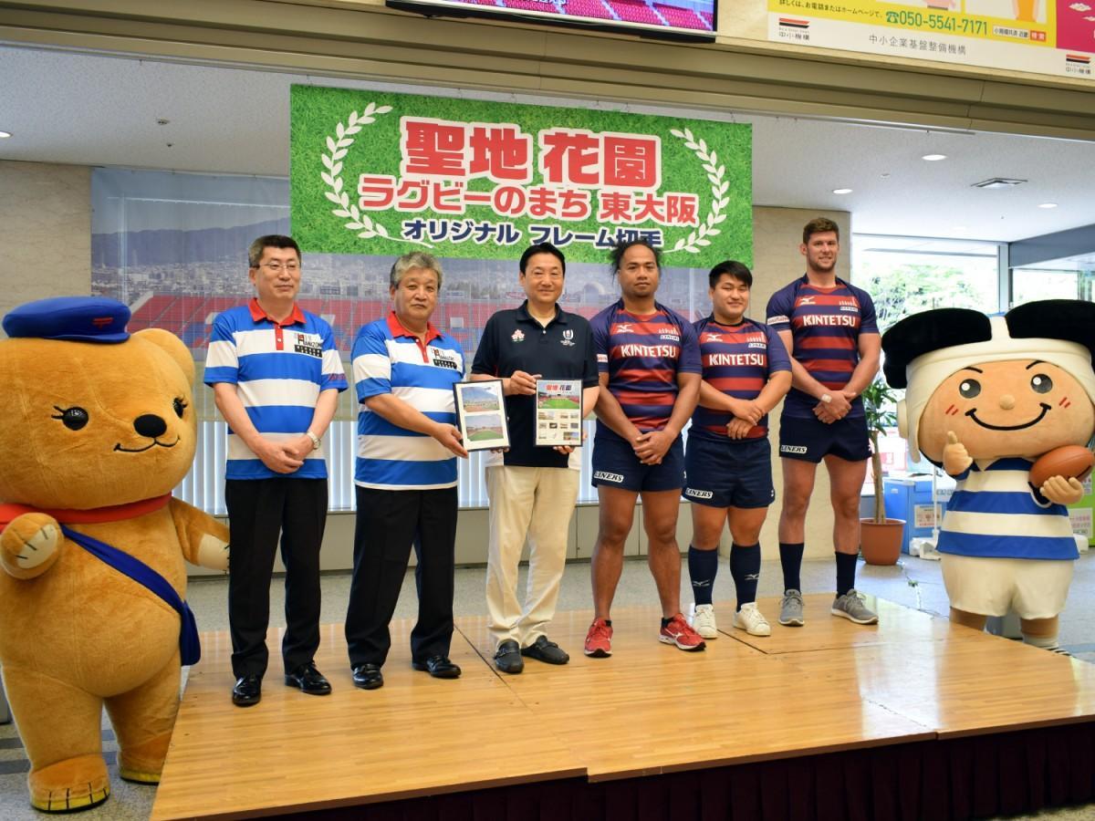 オリジナルフレーム切手「聖地花園 ラグビーのまち 東大阪」発売記念イベント