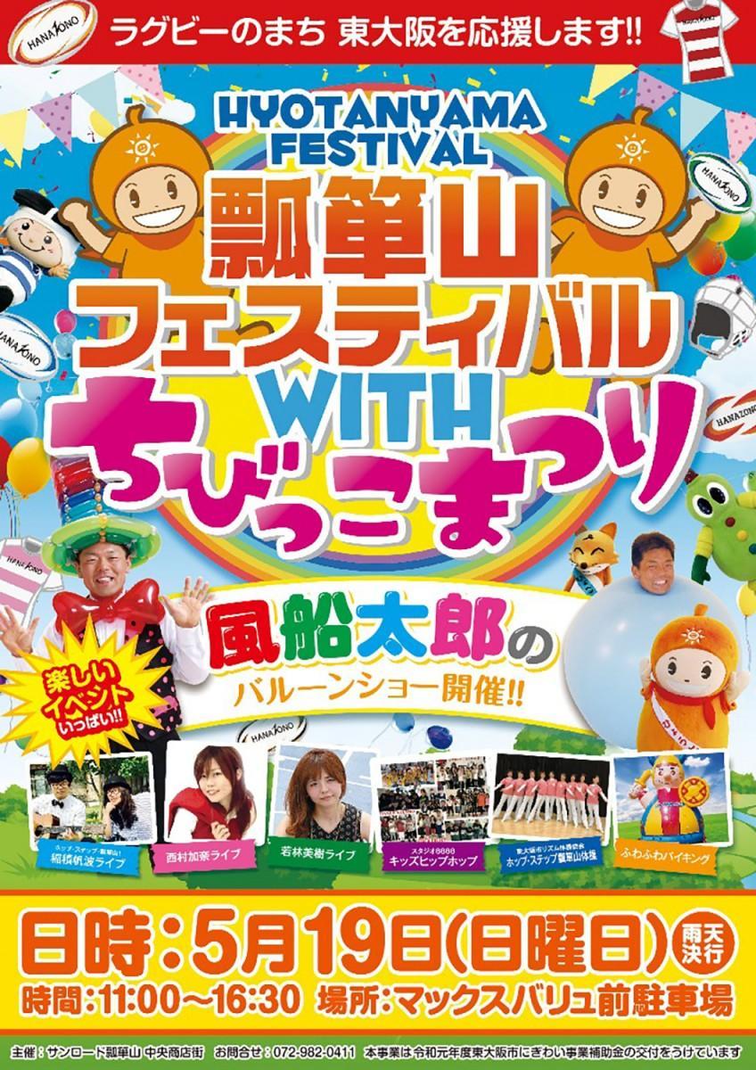 「瓢箪山フェスティバル WITH ちびっこまつり」