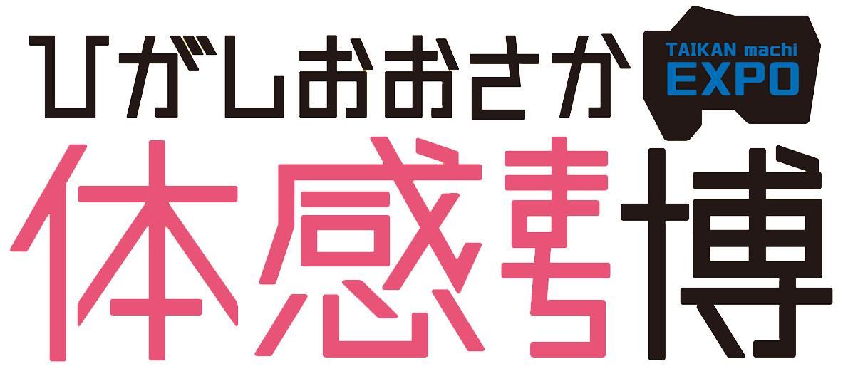「ひがしおおさか体感まち博」のロゴ