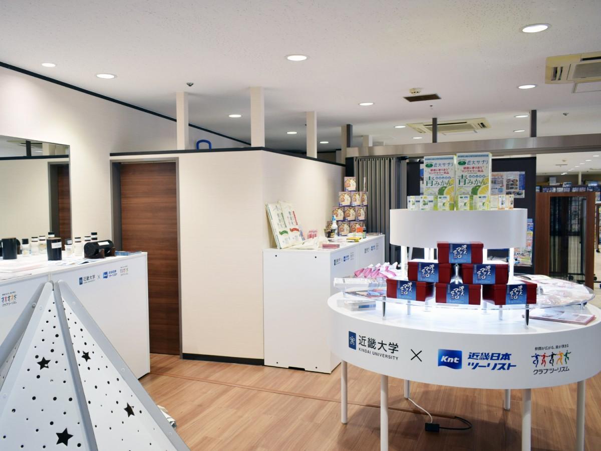 近畿日本ツーリスト関西 東大阪営業所内の近畿大学産学連携商品展示スペース