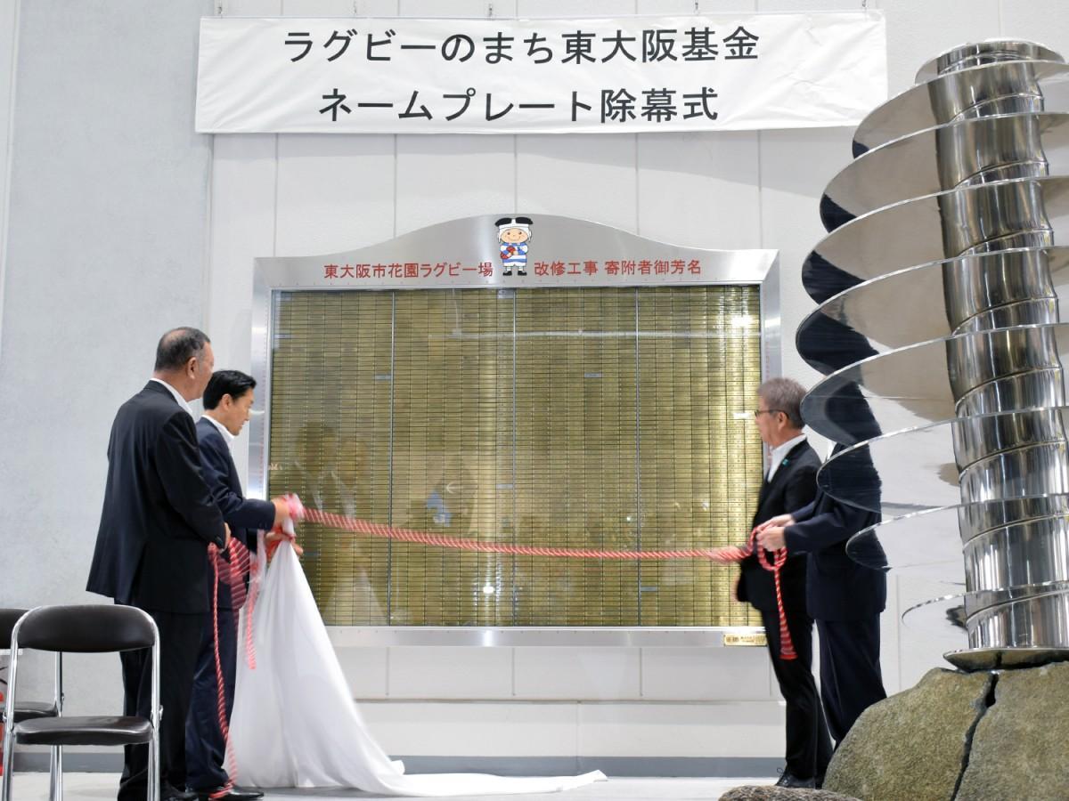 「ラグビーのまち東大阪基金」ネームプレート除幕式の様子