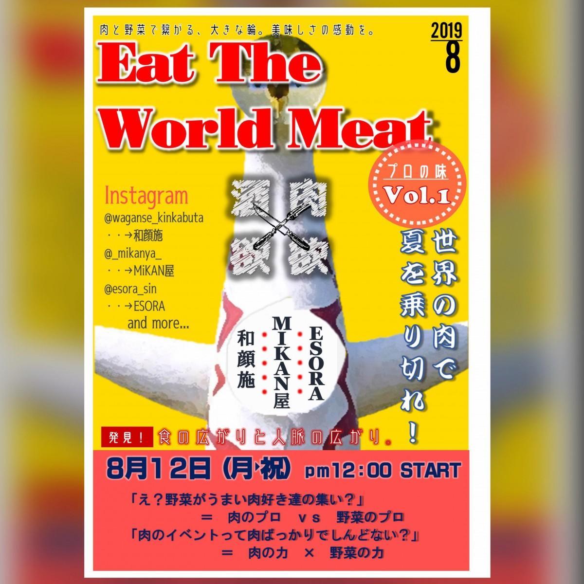 「Eat The World Meat 世界の肉で夏を乗り切れ」