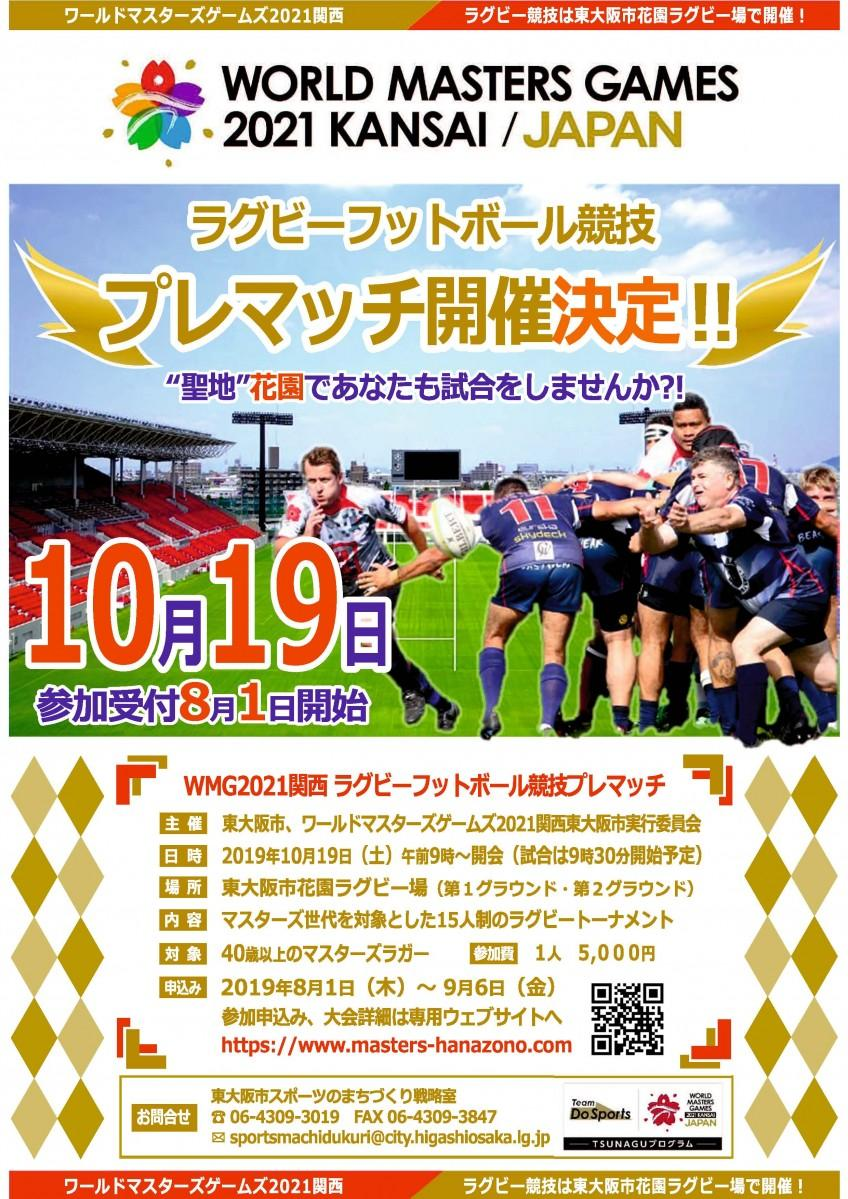 「WMG2021関西ラグビーフットボール競技プレマッチ」
