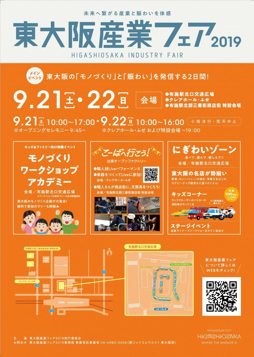 「東大阪産業フェア2019」