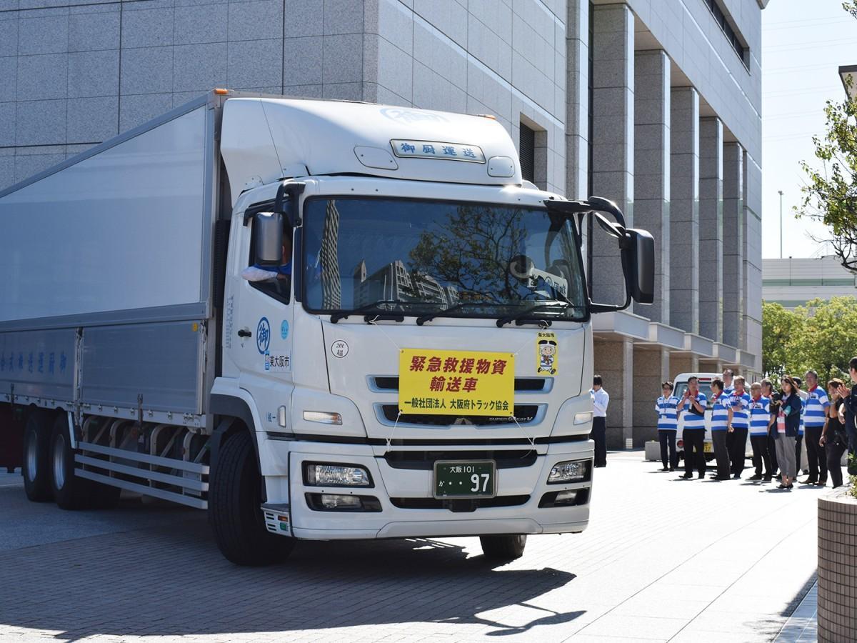 東大阪市役所を出発する緊急救援物資輸送車