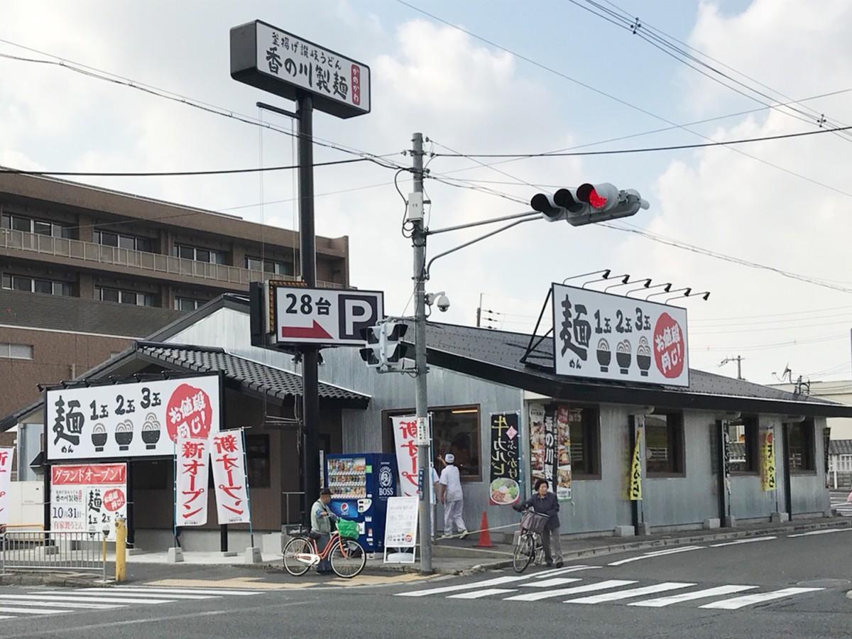 釜揚げ讃岐うどん 香の川製麺 瓢箪山店