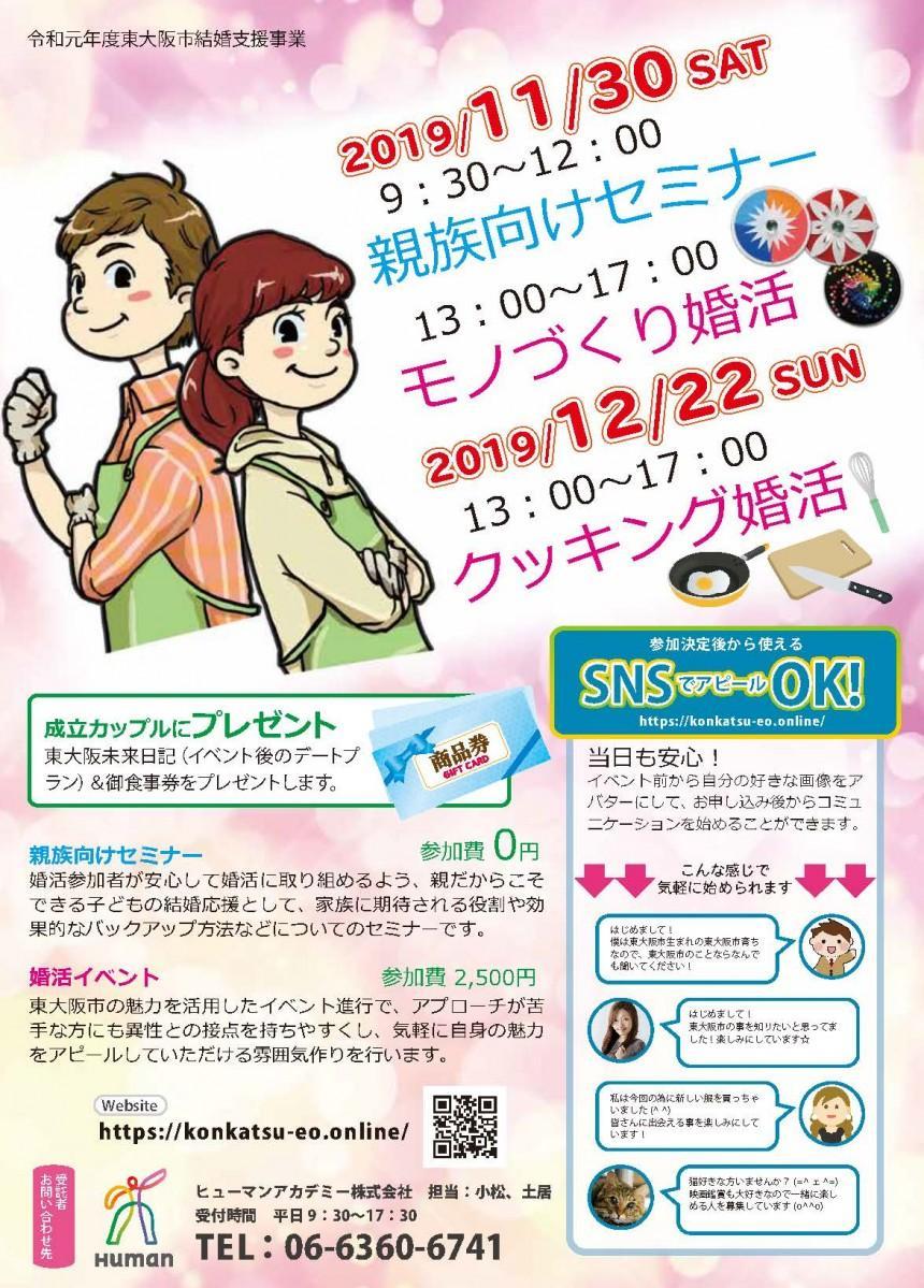 婚活イベント&親族向けセミナー