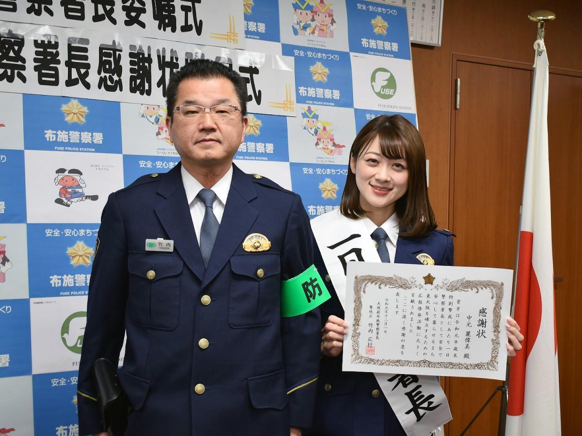 大阪府布施警察署の一日警察署長を務めた中元麗偉美さん