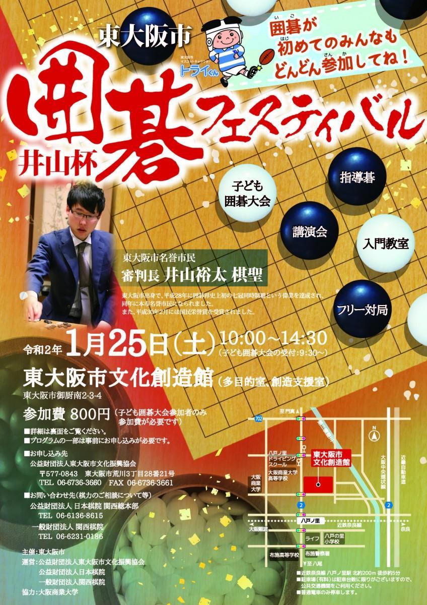 「井山杯 東大阪市囲碁フェスティバル」