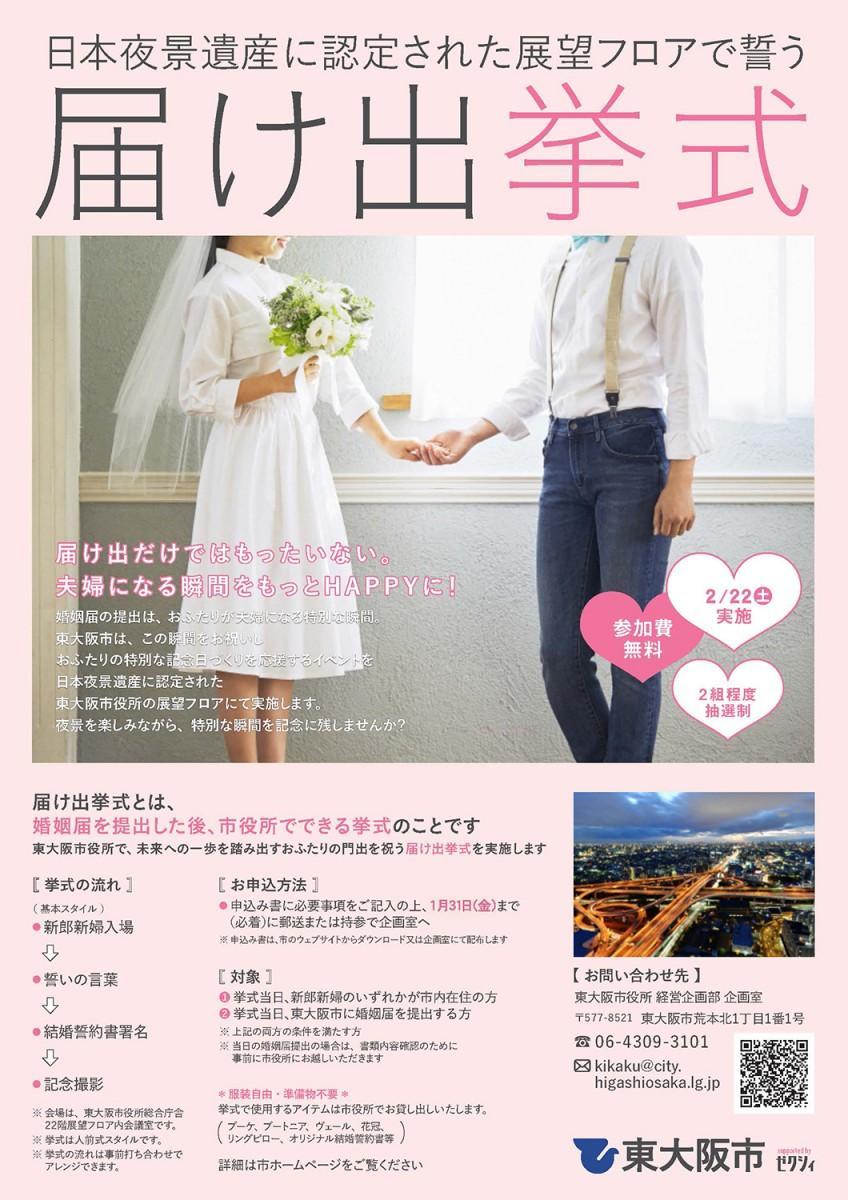 2月22日に市役所内で「届け出挙式」を行うカップルを募集