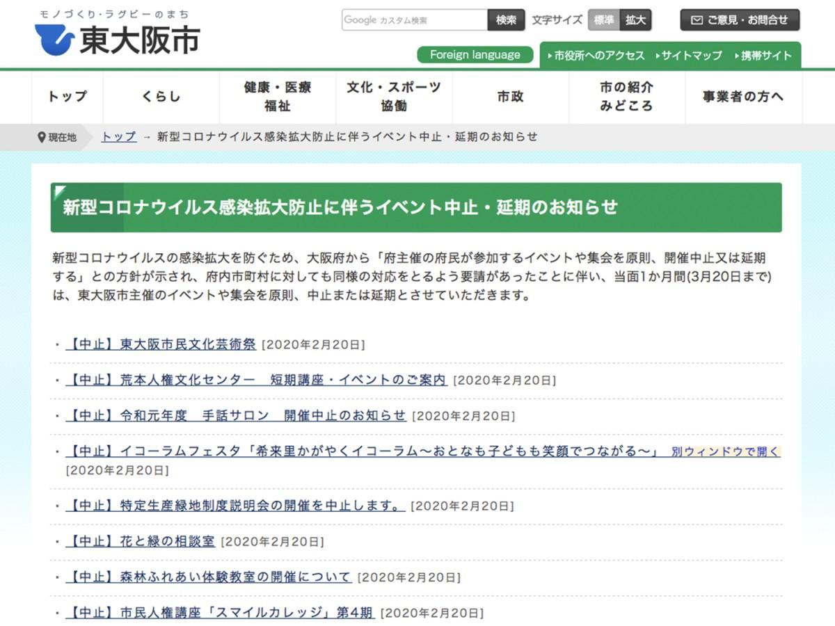 東 大阪 市 コロナ 感染 者 市内の新型コロナウイルス感染動向 東大阪市