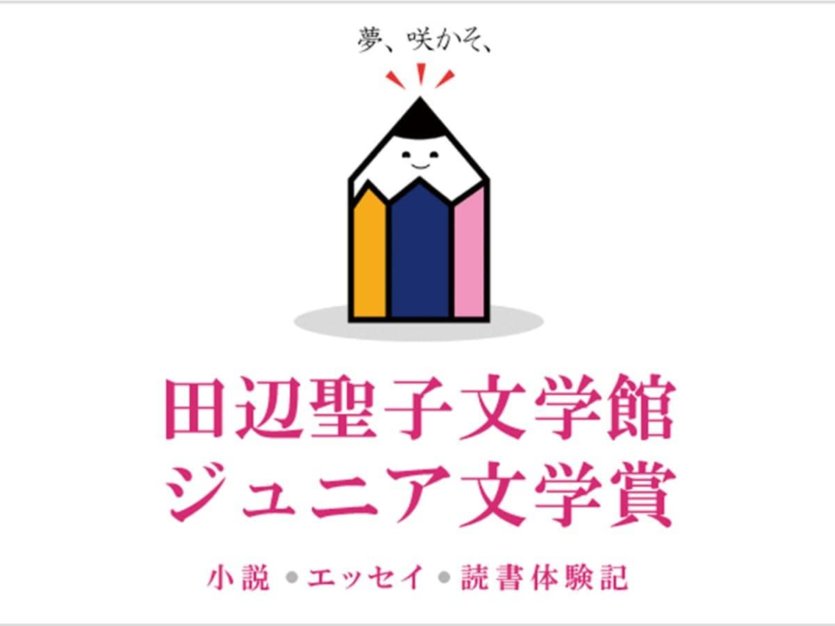 第12回 田辺聖子文学館ジュニア文学賞