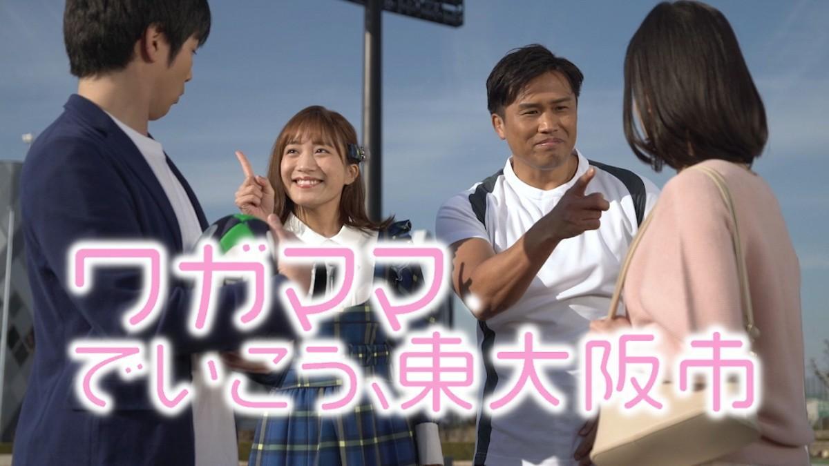 東大阪市シティプロモーション動画「ワガママでいこう、東大阪市」