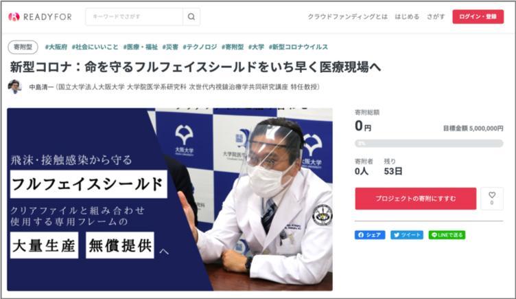 プロジェクト「新型コロナ:命を守るフルフェイスシールドをいち早く医療現場へ」