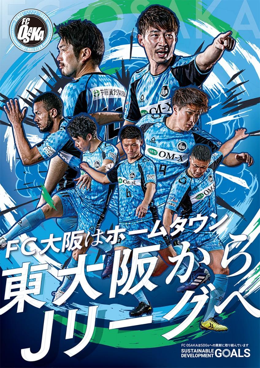 FC大阪のポスター