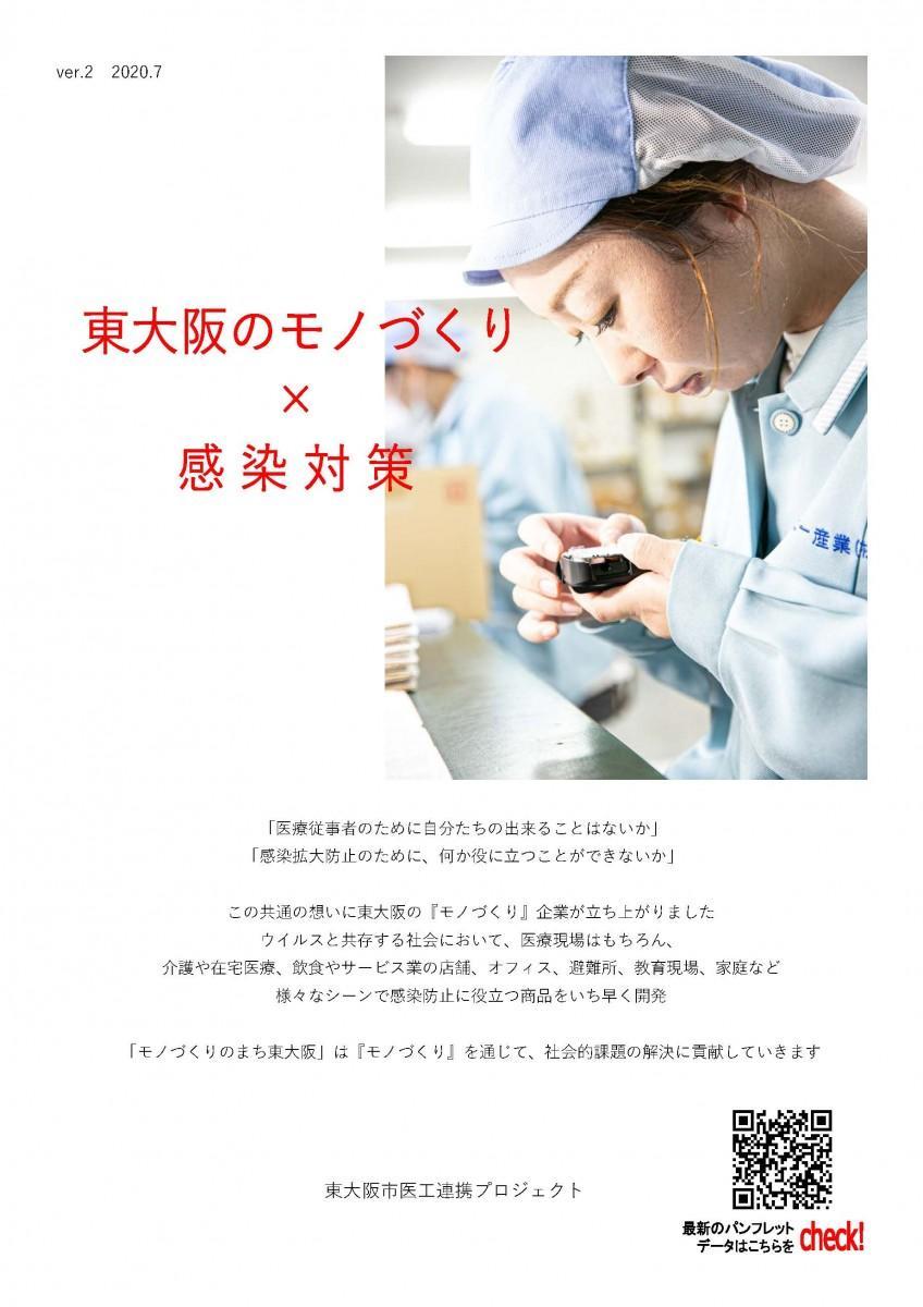 「東大阪のモノづくり×感染対策」冊子表紙