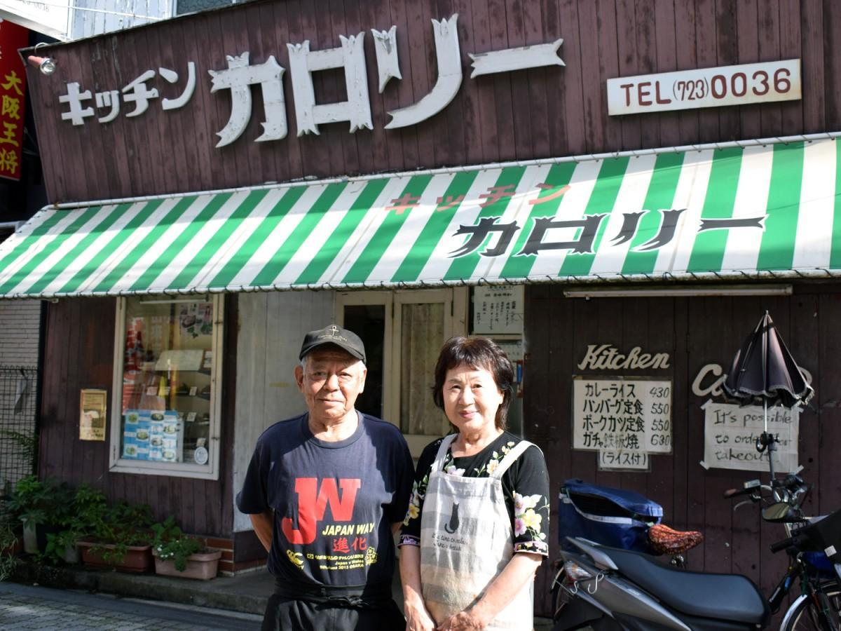 キッチンカロリー店主の椎林要治さんと晴子さん