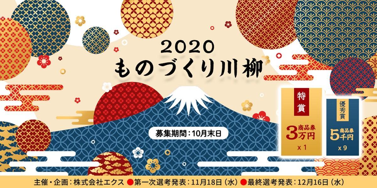 「2020ものづくり川柳」