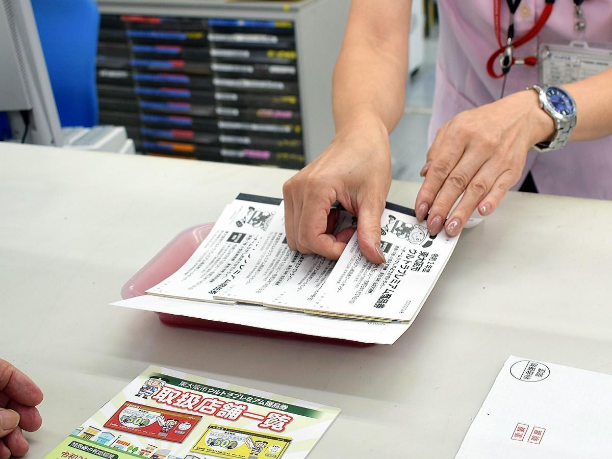 「東大阪市ウルトラプレミアム商品券」販売開始