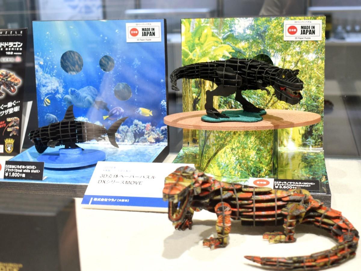 「3D立体ペーパーパズル DXシリーズMOVE」