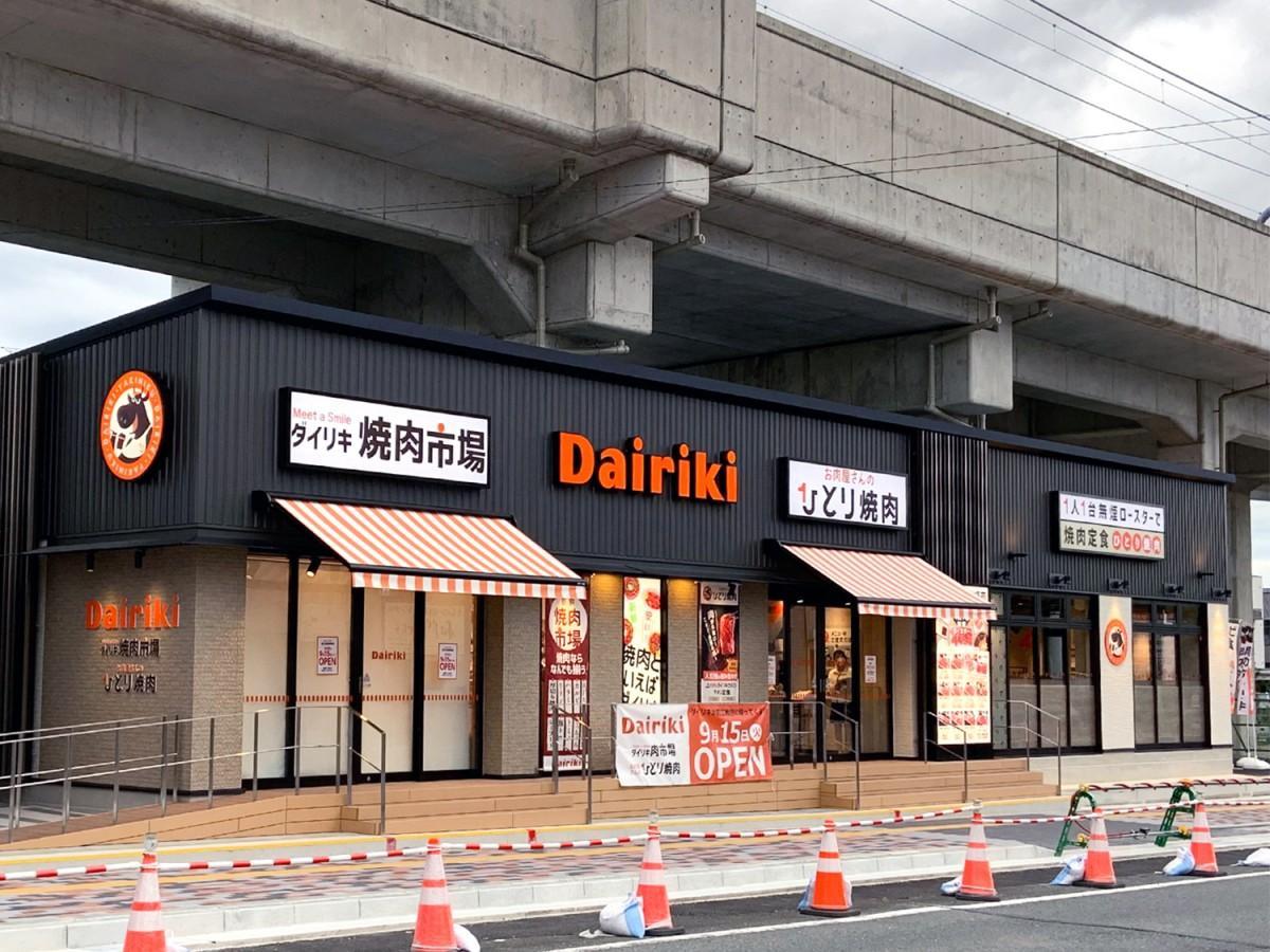 「ダイリキ焼肉市場」と「お肉屋さんのひとり焼肉」が複合した「ダイリキ若江岩田駅前店」外観