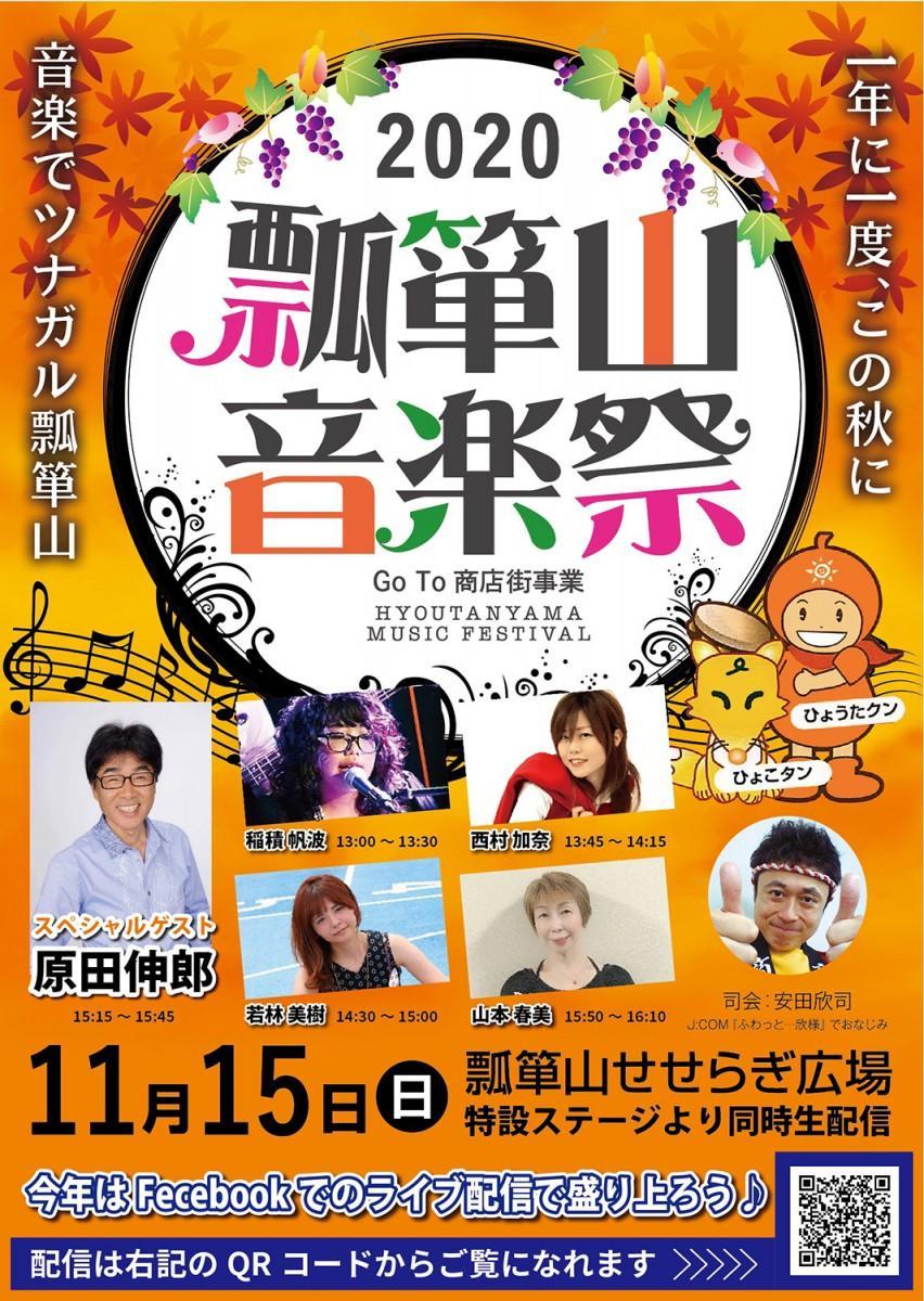 「2020瓢箪山音楽祭」