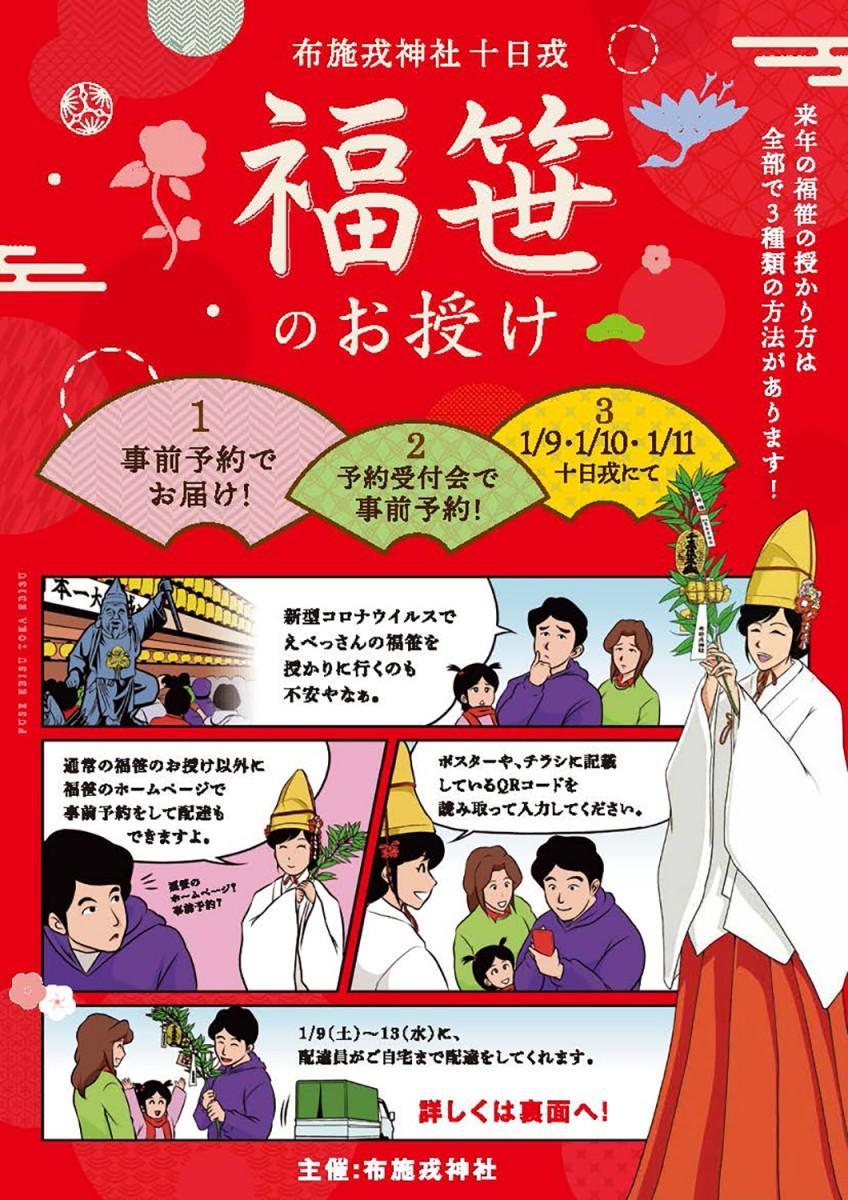 布施戎神社十日戎「福笹のお授け」