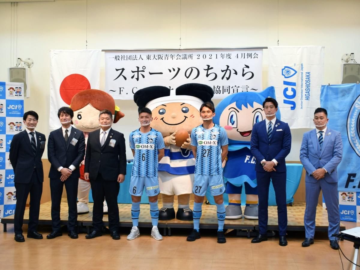 F.C.大阪と東大阪青年会議所がスポーツを通じたまちづくりに関する連携協定を締結