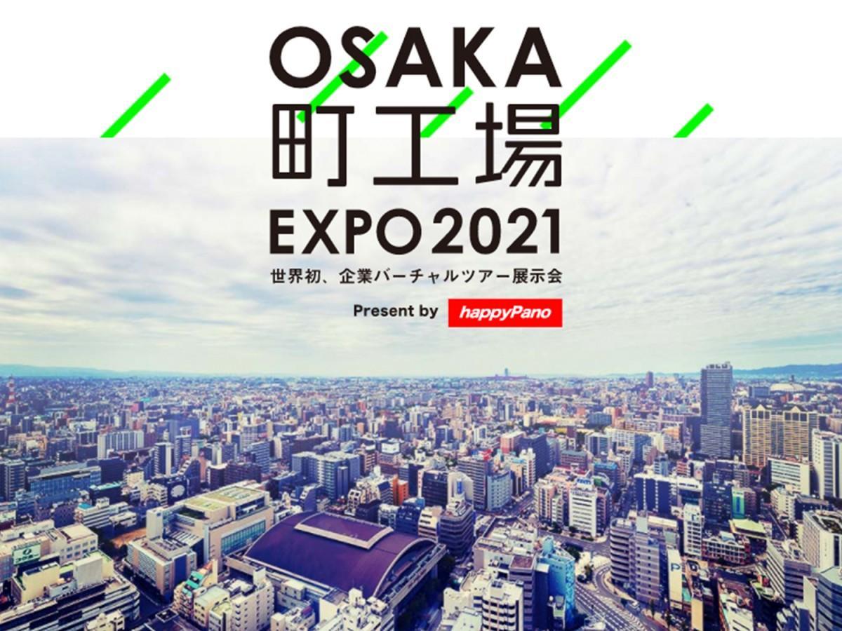 OSAKA町工場EXPO2021