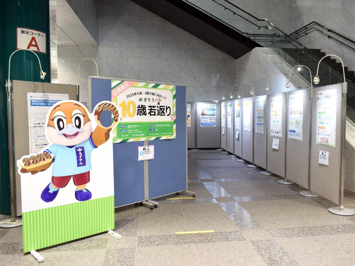 「2025年大阪・関西万博に向かって めざそう!10歳若返り」会場の様子
