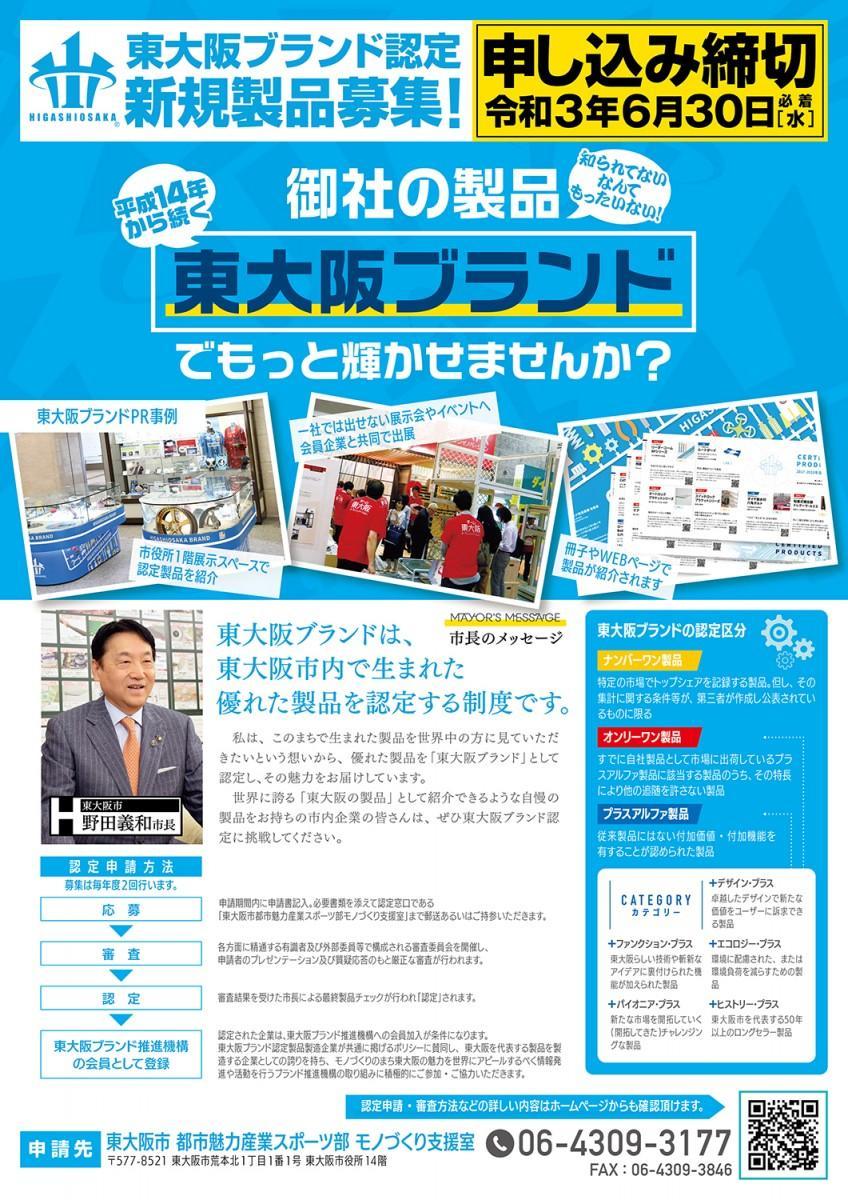 東大阪ブランド認定新規製品募集