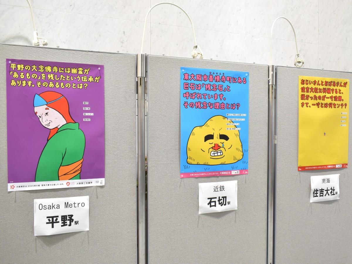 各駅にちなんだ問題とイラストでデザインするポスター