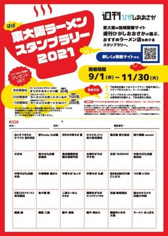 東大阪でラーメンスタンプラリー 地域情報サイトが30店セレクト