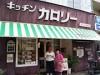近畿大学前の洋食店「キッチンカロリー」開店50年 変わらぬメニューでOBも