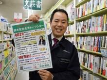 東大阪の栗林書房で「ざんねんな万葉集」岡本梨奈さんトークイベント