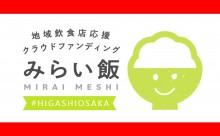 東大阪商工会議所、「みらい飯」プロジェクト始動 先払いで飲食店を応援