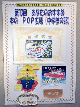 大阪府立中央図書館で中高生の「本のPOP」作品展示 イラストや立体など882点