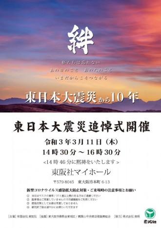 東大阪・瓢箪山の葬儀式場で東日本大震災追悼式 「大阪から東北に祈りを」