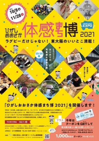「ひがしおおさか体感まち博」開催へ 司馬遼太郎記念館での講演など40プログラム