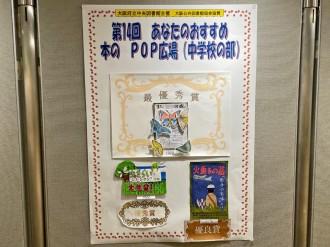 大阪府立中央図書館で「本のPOP」作品展示 中高生から1227点集まる